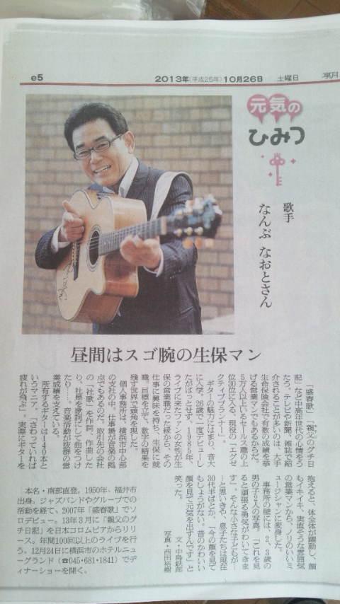 朝日新聞に掲載!_e0119092_11314593.jpg