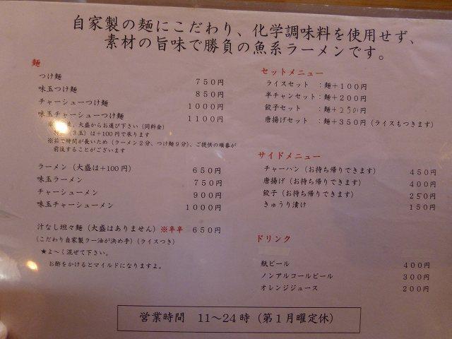 麺や輝の穴    吹田市_c0118393_14574939.jpg