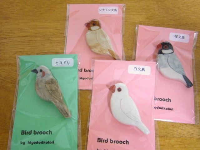 お待たせしました!インコと鳥の雑貨展色々納品!_d0322493_945395.jpg
