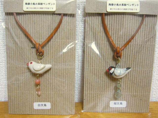 お待たせしました!インコと鳥の雑貨展色々納品!_d0322493_9461857.jpg