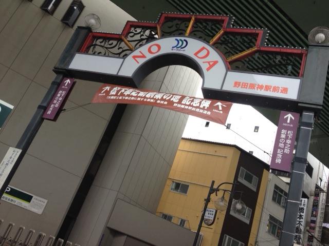 野田福島バル行く。(途中世界のCMフェスティバル)_a0050302_125161.jpg