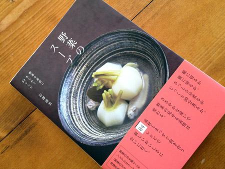 野菜のスープ。_a0026127_21164884.jpg
