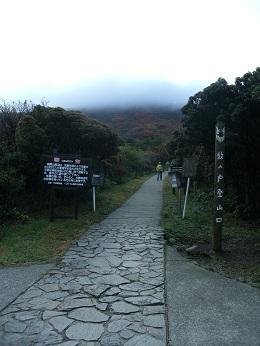 久住山に登ってきました_e0149436_11151856.jpg