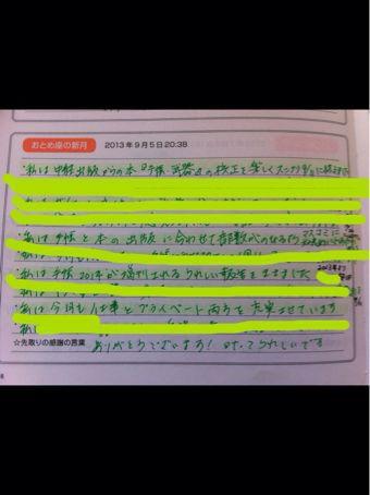 131027 「新月のお願い」効果⁉_f0164842_22454338.jpg