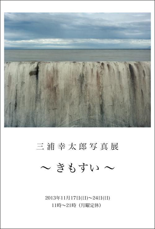三浦幸太郎さま写真展 「~ きもすい ~」当店にて開催!_e0143643_1857385.jpg