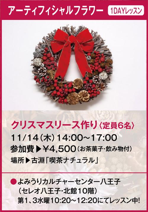 ナチュラルで、クリスマスリース作りをしませんか!?_e0143643_195774.jpg