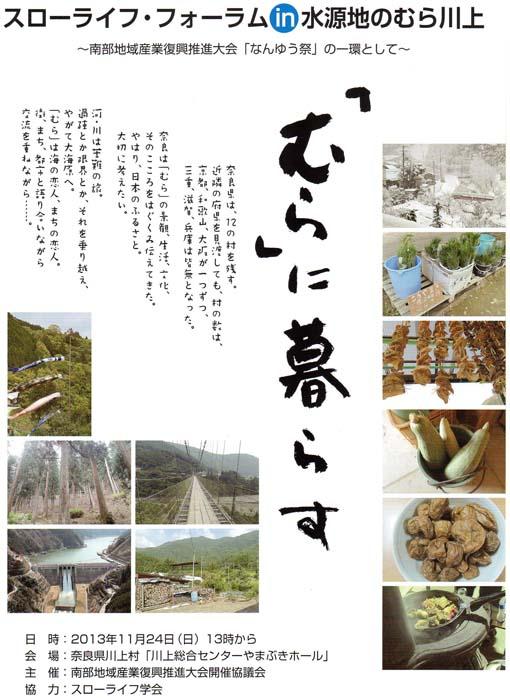 スローライフフォーラム in水源地のむら川上2013・11・24_c0014967_21365643.jpg