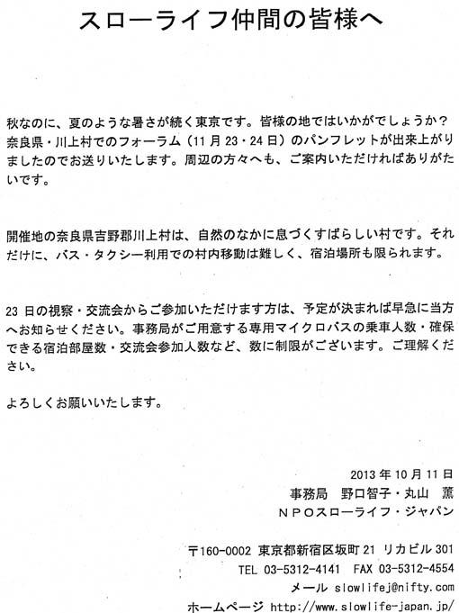 スローライフフォーラム in水源地のむら川上2013・11・24_c0014967_21372280.jpg
