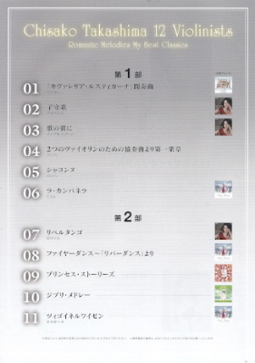 『高嶋ちさ子 12人のヴァイオリニスト/ロマンティック・メロディーズ』_e0033570_21494958.jpg