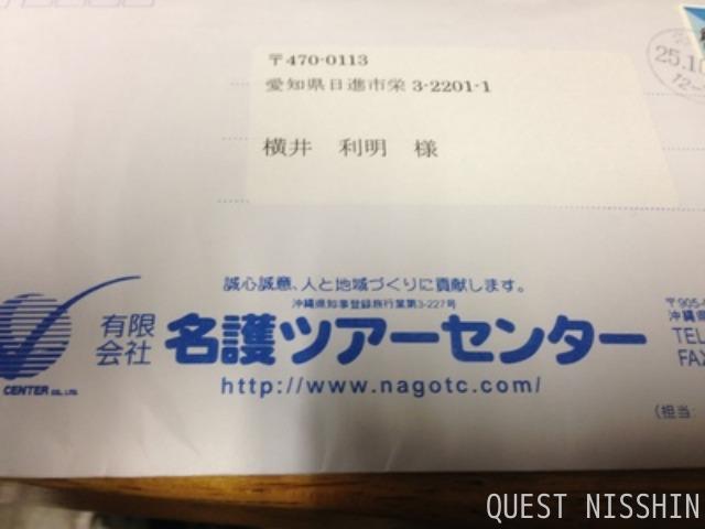 2013.10.25「ツールド沖縄、後2週間」_c0197974_0575229.jpg