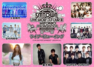 SMTOWN LIVE WORLD TOUR Ⅲ_c0222486_237686.jpg
