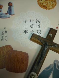 修道院のお菓子と手仕事_c0203401_16573236.jpg