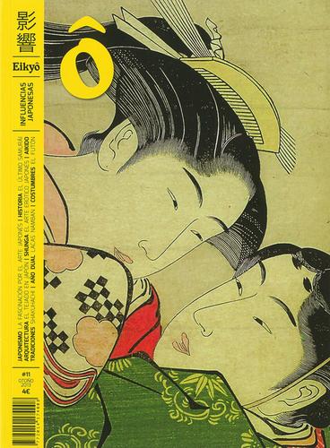 【メディア掲載情報】「影響・Eikyô #11」掲載_f0201310_17352921.jpg