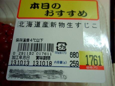 f0043911_0173786.jpg