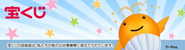 やっぱりナ!汚ね〜〜ぞ、福島みずほ銀行!:宝くじは国営にすべし!_e0171614_17501999.jpg
