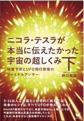 拙著「ニコラ・テスラが本当に伝えたかった宇宙の超しくみ」:やっと完成_e0171614_21353343.jpg