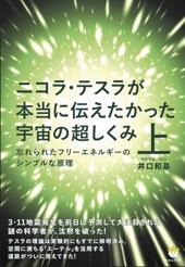 拙著「ニコラ・テスラが本当に伝えたかった宇宙の超しくみ」:やっと完成_e0171614_21375424.jpg