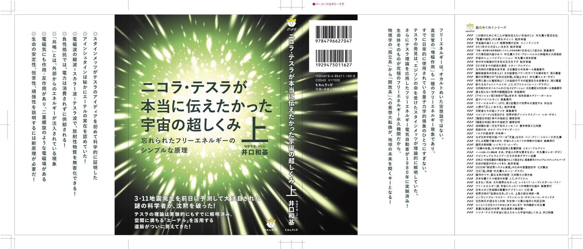 拙著「ニコラ・テスラが本当に伝えたかった宇宙の超しくみ」:やっと完成_e0171614_21533164.jpg