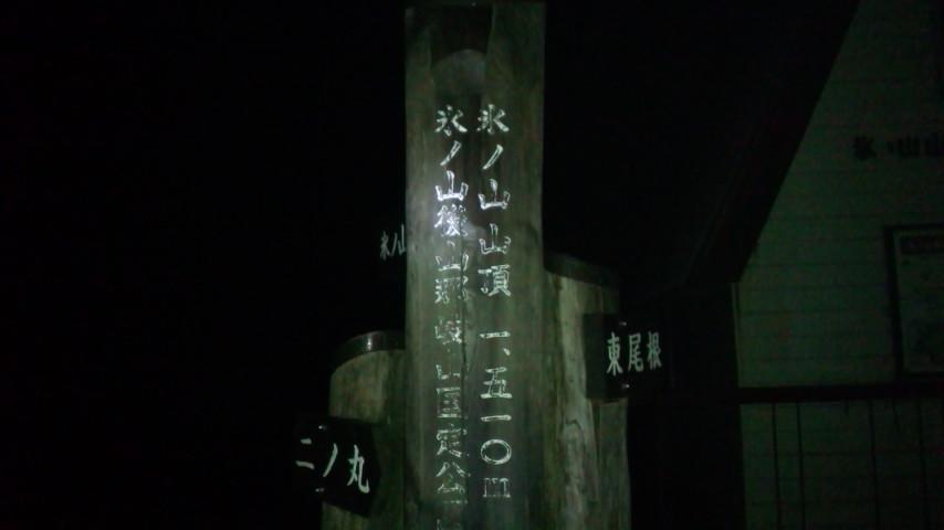 氷ノ山の黄葉&御来光登山!_f0101226_17213048.jpg
