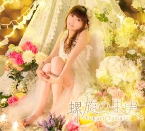 田村ゆかり新曲「恋と夢と空時計」のMUSIC VIDEO公開! _e0025035_146879.jpg