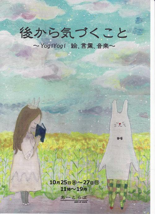 後からきづくこと ~ YogiYogi 絵、言葉、音楽 ~ 報告①_c0103137_1136878.jpg