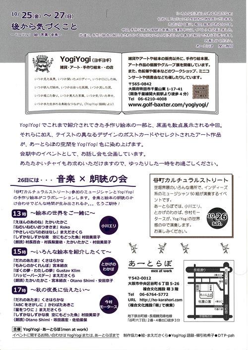 後からきづくこと ~ YogiYogi 絵、言葉、音楽 ~ 報告①_c0103137_11383830.jpg