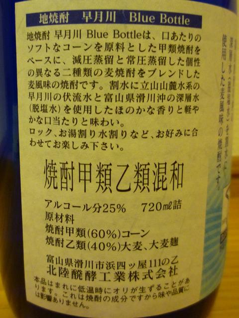 美味いゾ、地焼酎!_e0118846_178770.jpg