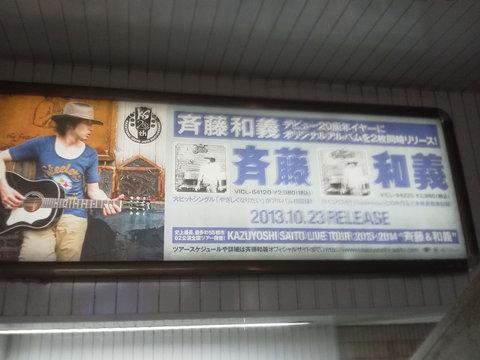 斉藤和義_b0050651_1342195.jpg