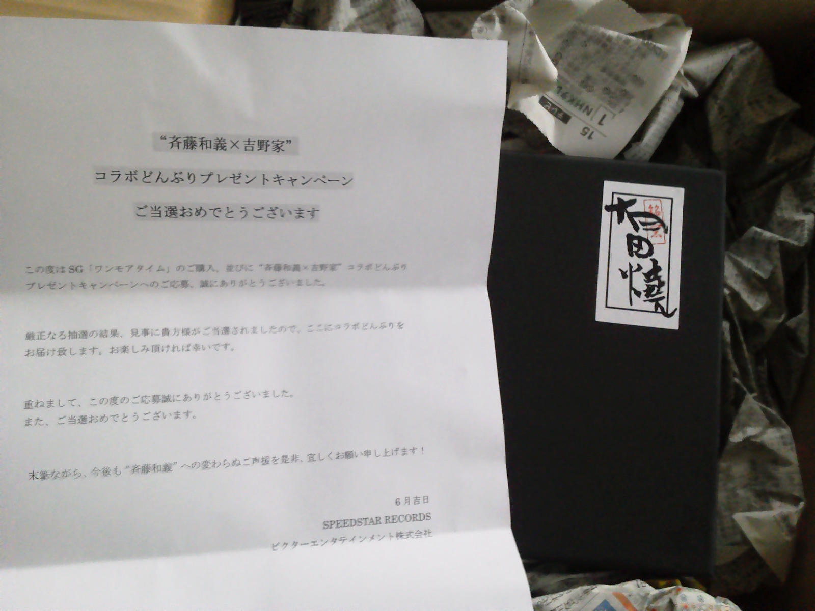 斉藤和義_b0050651_1584079.jpg