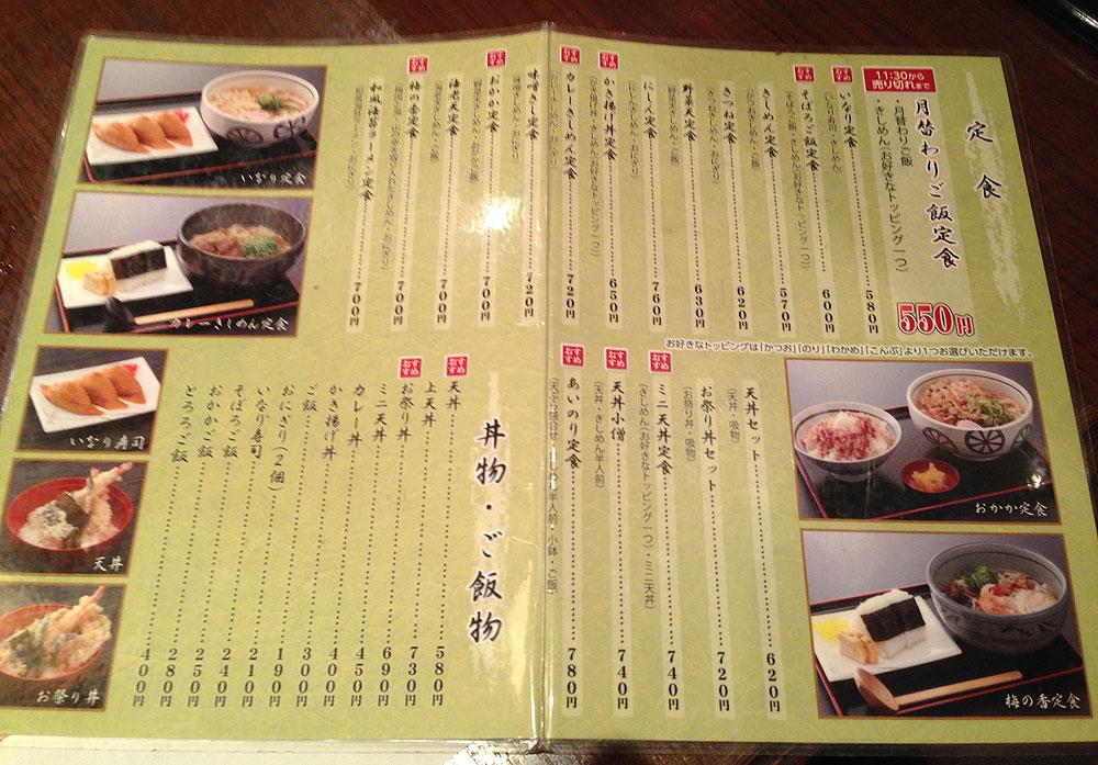 おかか定食 @ 都きしめん 西明石店_e0024756_16252467.jpg