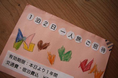 神戸への旅その1 行くまで_d0075863_10181357.jpg