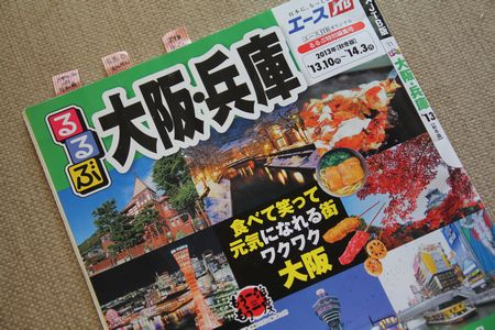 神戸への旅その1 行くまで_d0075863_10201665.jpg