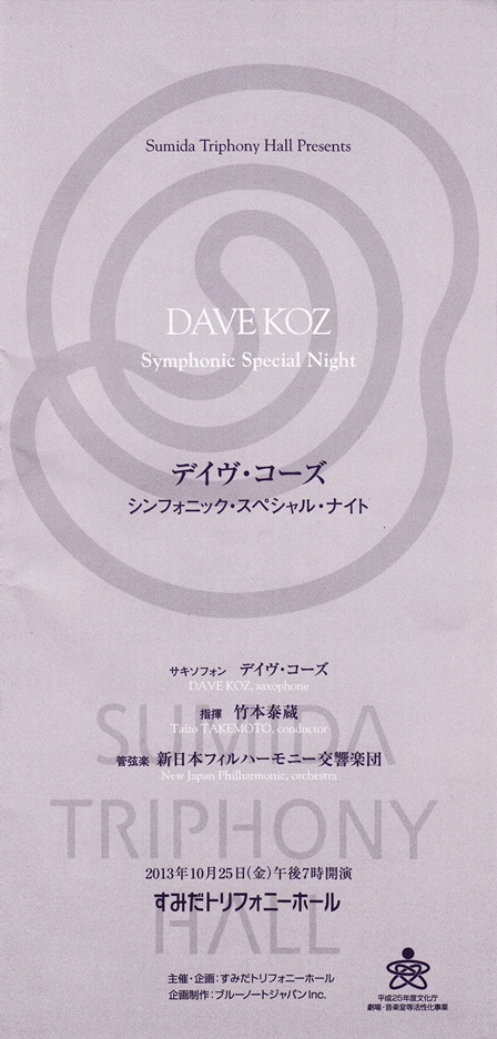 2013-10-28 デイヴ・コーズ@「すみだトリフォニーホール」_e0021965_10245273.jpg