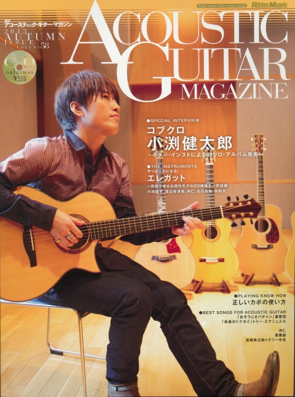 13年10月28日・Acoustic Guitar Magazine_c0129671_2141694.jpg