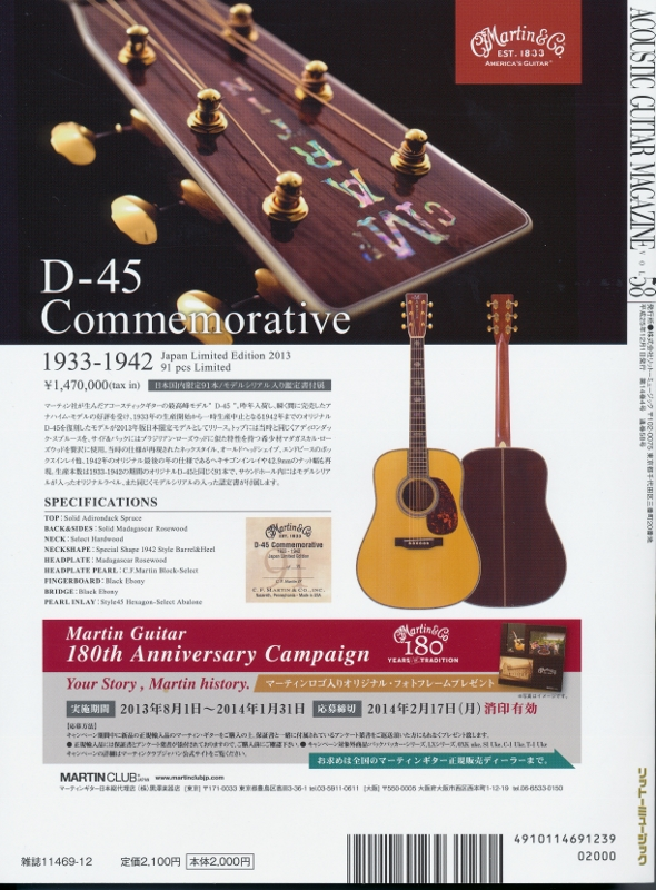 13年10月28日・Acoustic Guitar Magazine_c0129671_2142944.jpg
