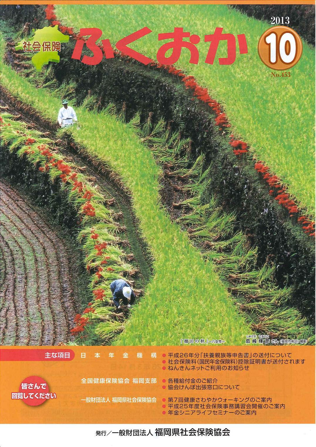 社会保険 ふくおか 2013年 10月号_f0120774_14594378.jpg