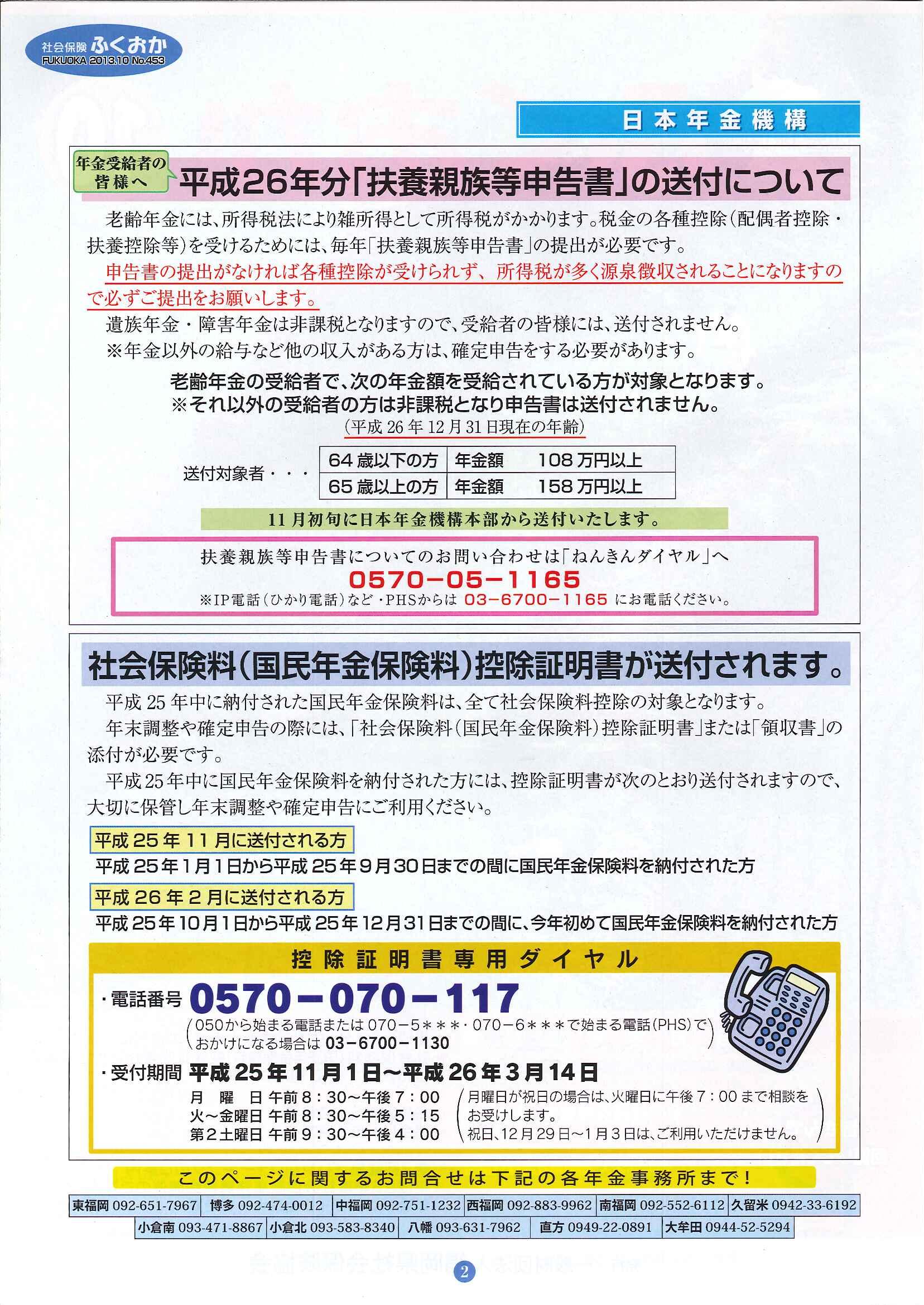 社会保険 ふくおか 2013年 10月号_f0120774_14595623.jpg