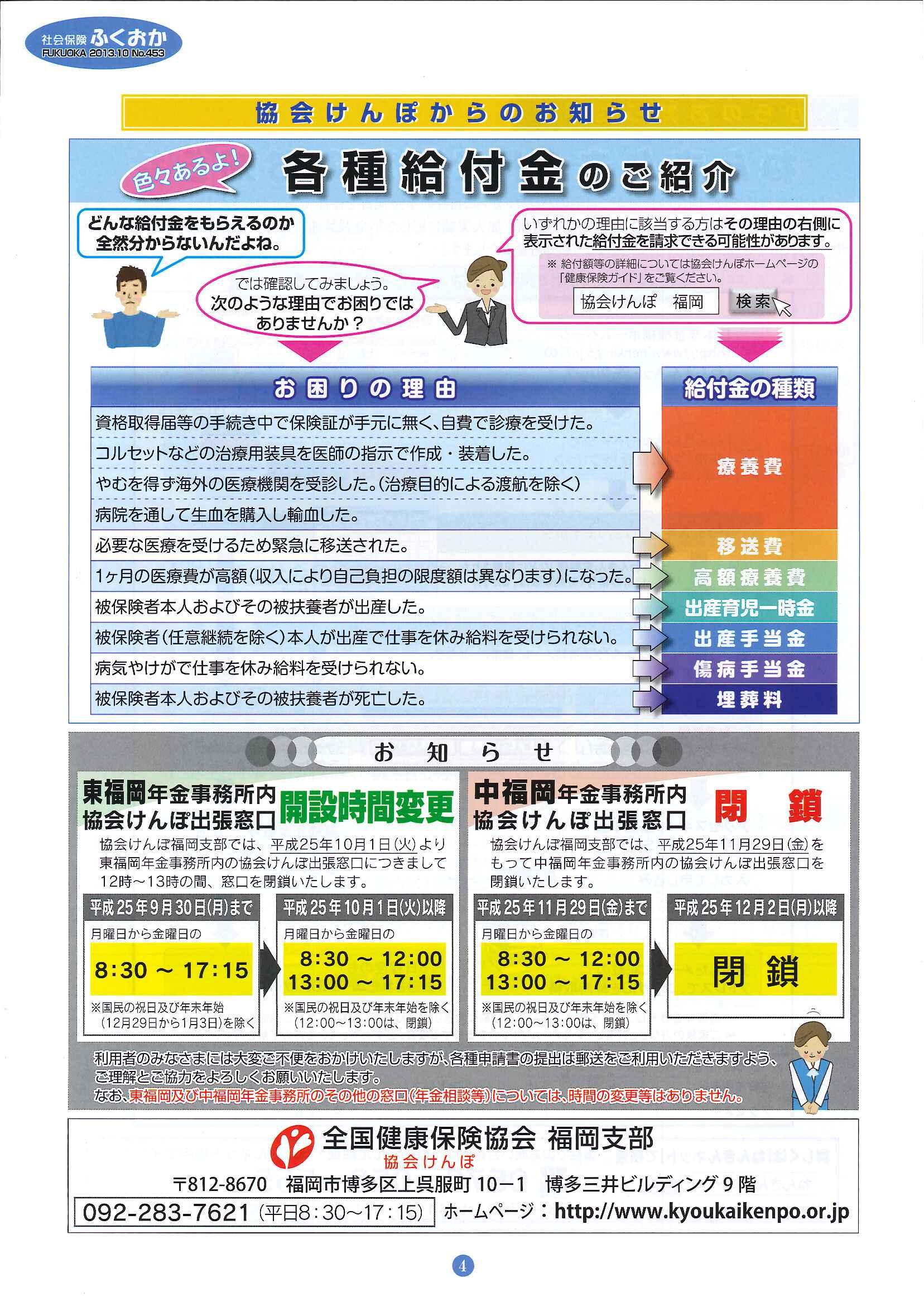 社会保険 ふくおか 2013年 10月号_f0120774_1502119.jpg