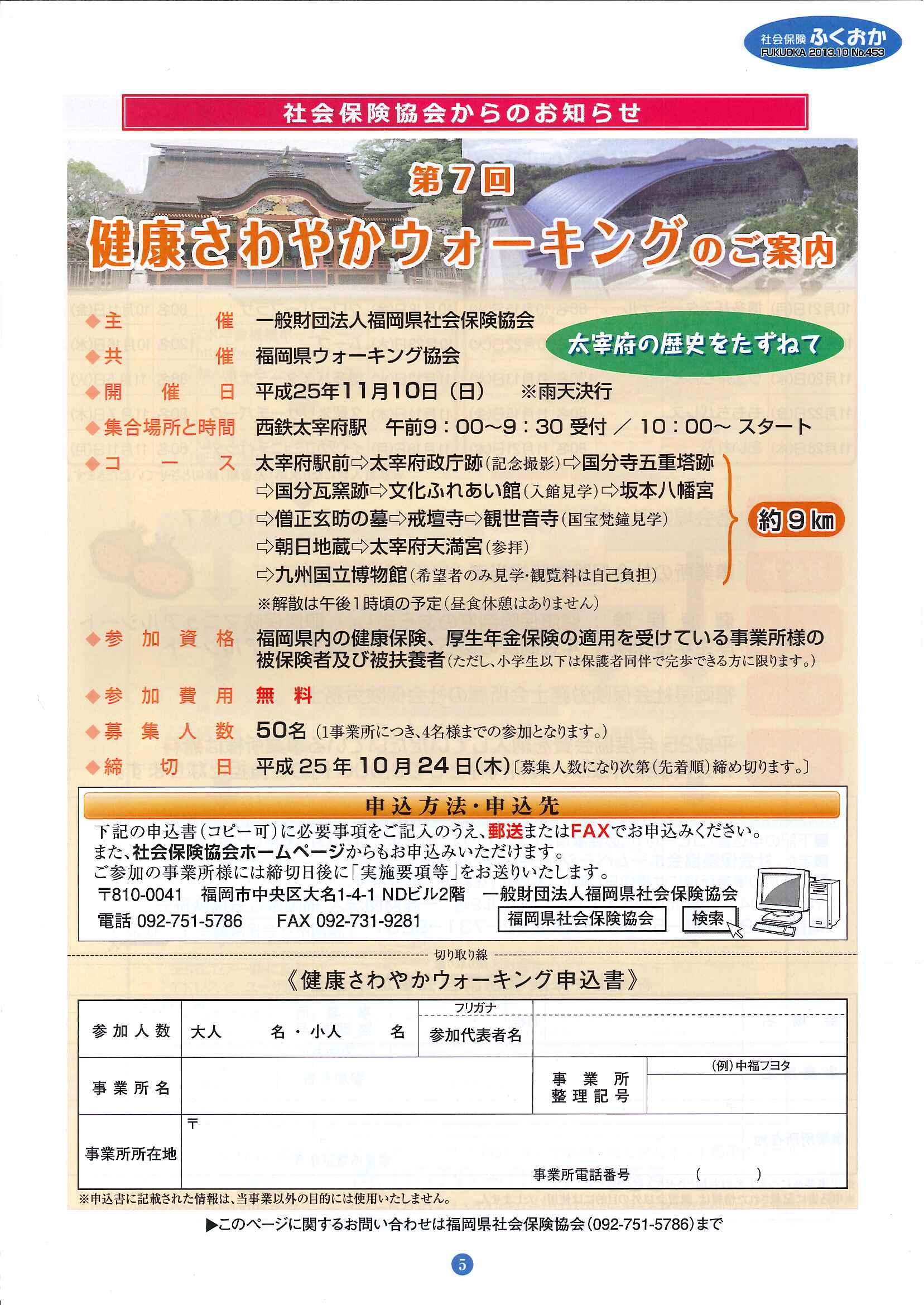 社会保険 ふくおか 2013年 10月号_f0120774_1503265.jpg