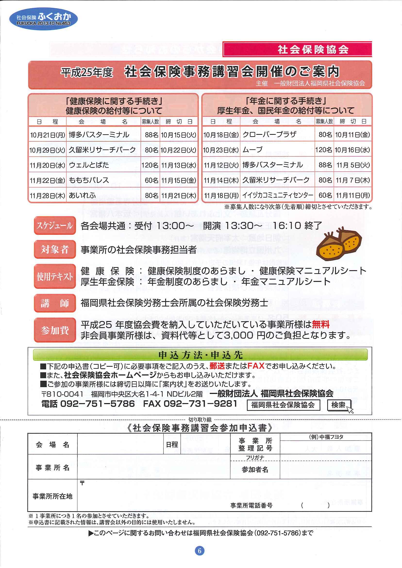 社会保険 ふくおか 2013年 10月号_f0120774_1504436.jpg
