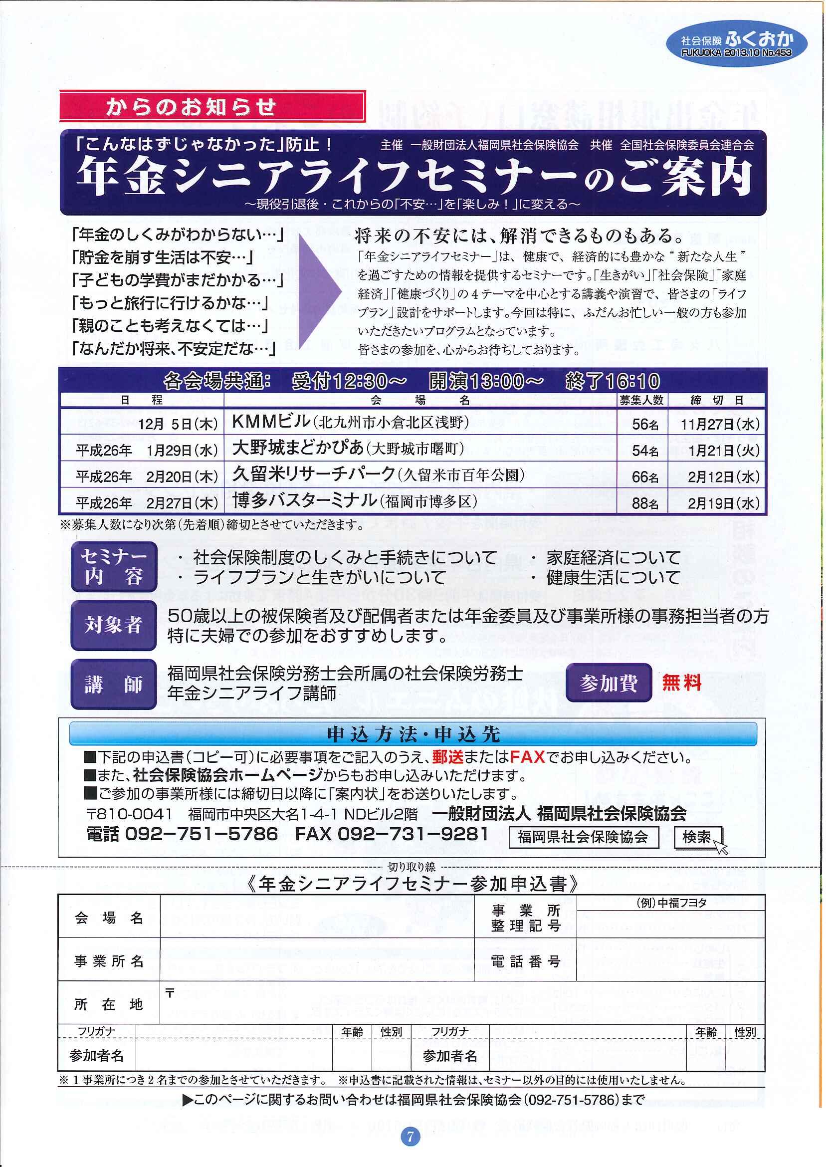 社会保険 ふくおか 2013年 10月号_f0120774_1505449.jpg