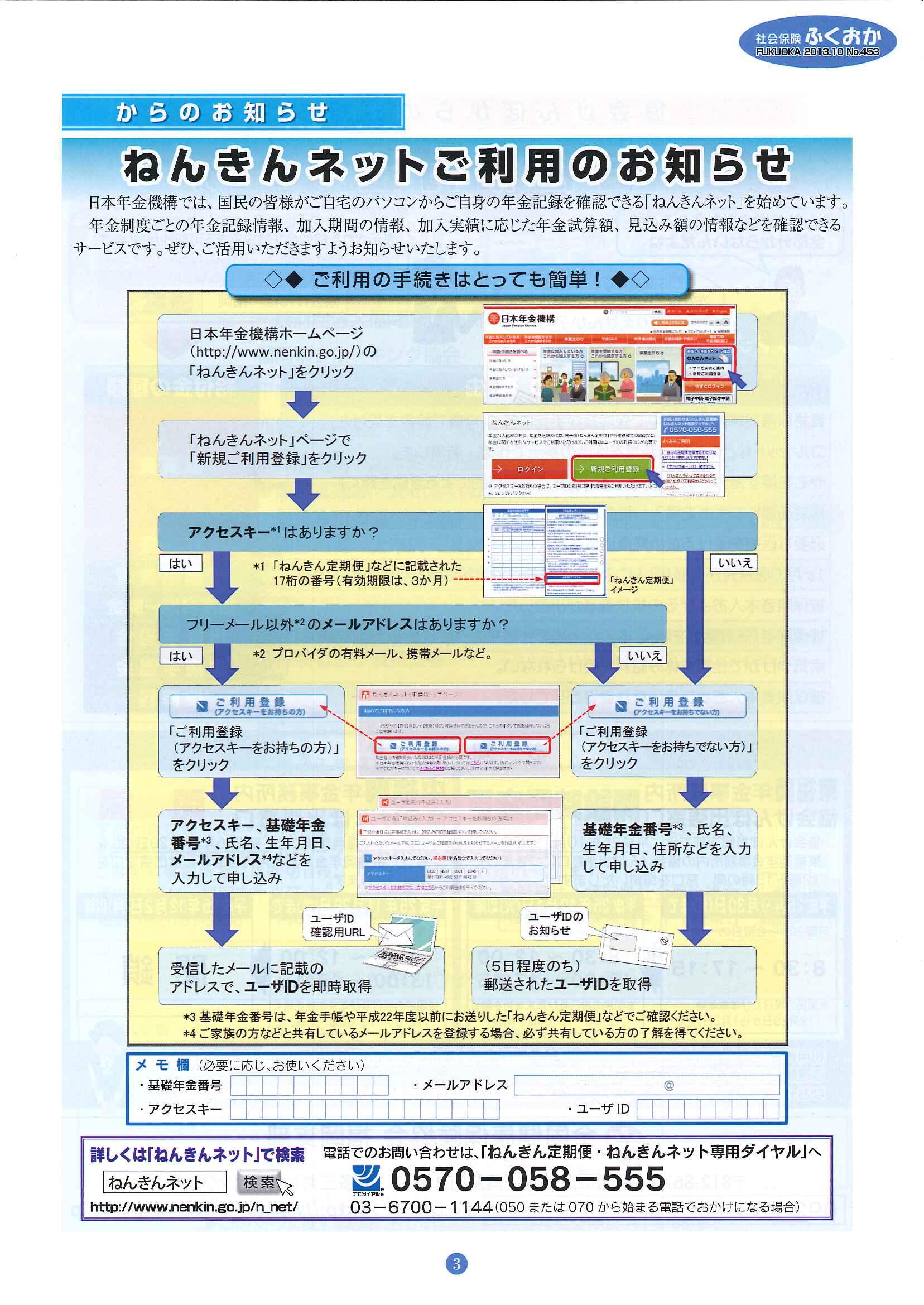 社会保険 ふくおか 2013年 10月号_f0120774_15084.jpg