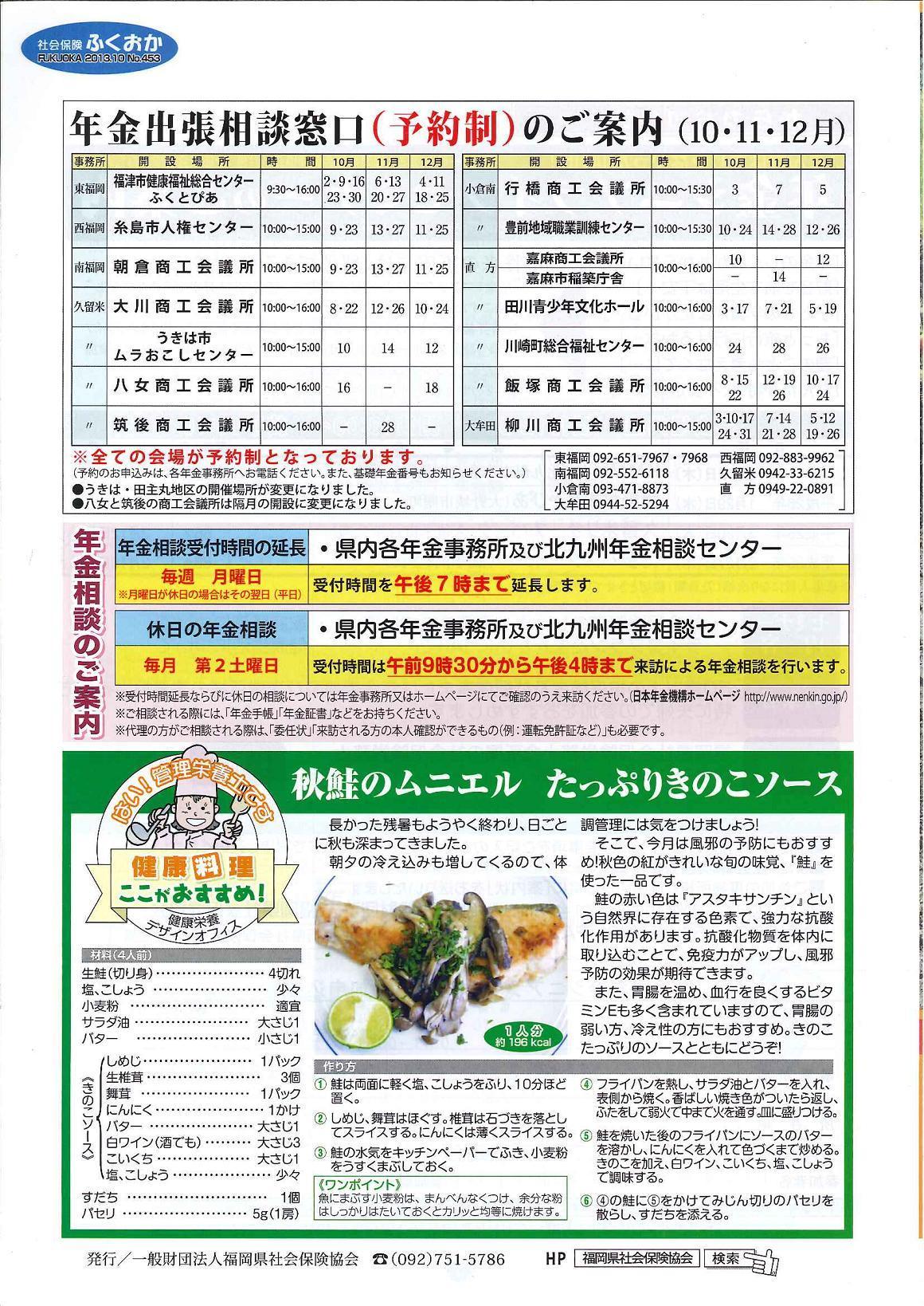 社会保険 ふくおか 2013年 10月号_f0120774_151689.jpg