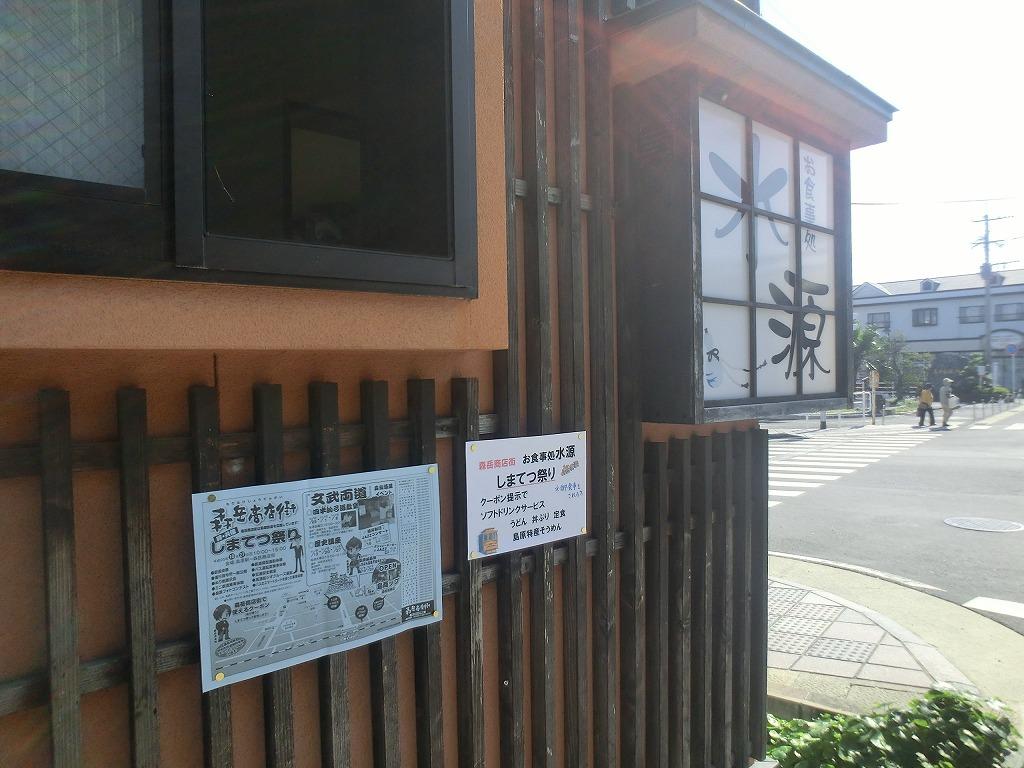 島鉄を想う商店街会長の悩み_c0052876_18102273.jpg