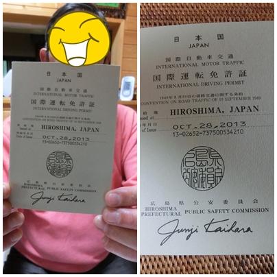 定期健診と国際免許!!_a0199979_16104323.jpg