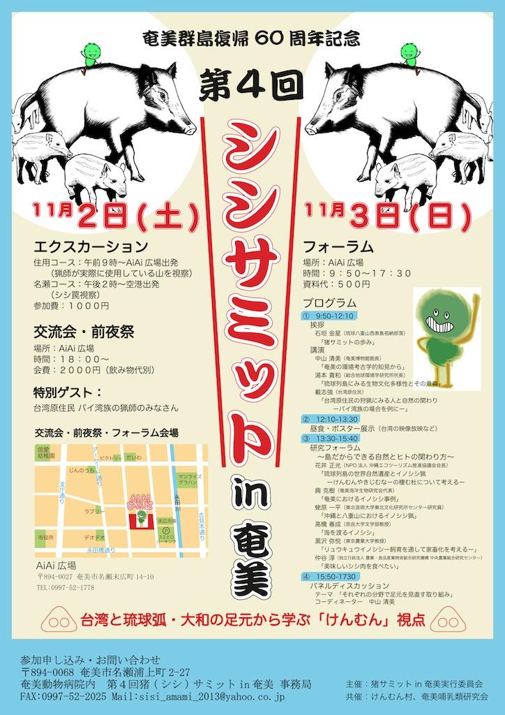 11/2-3【シシサミットin奄美】開催迫る!_a0010095_20402451.jpg