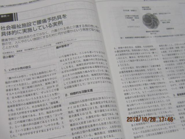 いやさか苑の労働安全衛生について_a0158095_17382132.jpg