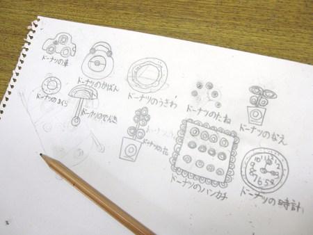 長尾教室 ~お店をデザイン~_f0215199_17422380.jpg