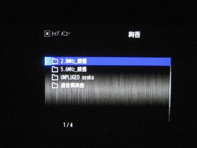 続続☆USBメモリー活用術☆PIONEER_SC-LX87で音楽ファイルを楽しむ♪_c0113001_17103767.jpg