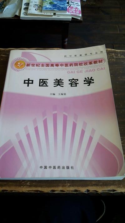 美容鍼灸 2_c0183104_942418.jpg